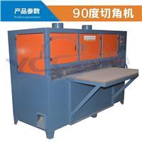 供应90度切角机 双头倒角机 展柜板切角机 木箱四角锯角机