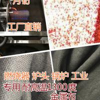 铁铬铝金属布,燃烧炉头用耐火铁铬铝合金纤维金属布,阻燃防火布
