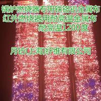 燃烧头部用耐火铁铬铝金属布,钢丝布_月钫上海纤维有限公司