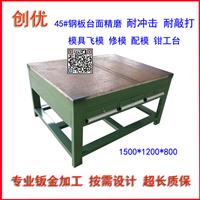 耐冲击组模台,钢面模具组装台,大型重型铁板精磨模具工作台
