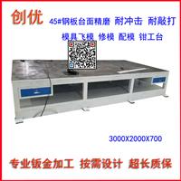 重型铁板工作台,工模房模具装配台,深圳厂家订做模具桌