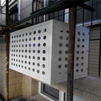 冲孔铝空调罩_铝合金空调罩厂家哪家好?_《广东德普龙建材》