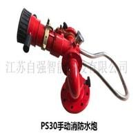 手动固定式消防水炮ps30