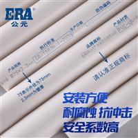 福州公元管道PVC管材福建公元