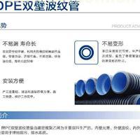 福州公元HDPE双壁波纹管-福建福州公元管道管业