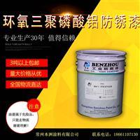 供应  本洲  环氧三聚磷酸铝防锈漆  化肥厂防腐漆
