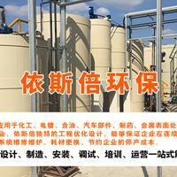 山东化工废水处理设备