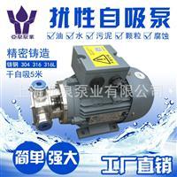 上海亚泉泵业25-RXB不锈钢自吸挠性泵怎样选型价格怎么样