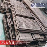 阁瑞石|PU文化石厂家轻质聚氨酯文化石1.5KG/平方 PU墙面装饰板