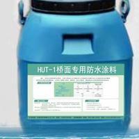 HUT-1桥面专用防水涂料厂家
