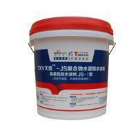 厂家直销JS1型聚合物水泥防水涂料屋面内外墙维修工程防水补漏