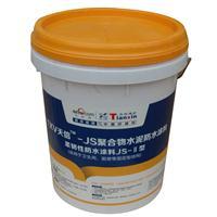 供应天信牌JS11型聚合物水泥防水涂料厨房卫生间地下室防水补漏