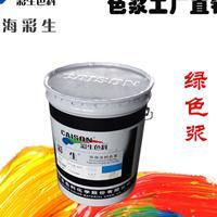 彩生水性涂料色漿廠家供貨 水性無樹脂體系