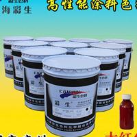 水性大红色浆厂家直供-上海彩生色浆厂