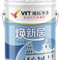 维拓抗病毒健康植物水漆--焕新居-优质外墙保护水漆