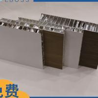易博仕铝蜂窝板生产厂家工程铝蜂窝板10mm 15mm铝蜂窝隔音板定制