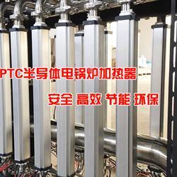 PTC半导体电锅炉水电分离液体加热器  电采暖炉发热管  恒嵘科技