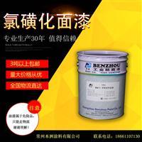 供应 本洲 氯磺化面漆 高压输电塔防腐漆