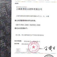 ISO质量认证证书