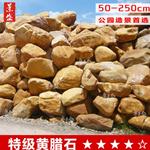 黄蜡石原石批发丨吨位石工程石假山石驳岸石