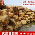 吨位黄蜡石直销 批发风景石 天然园林假山石