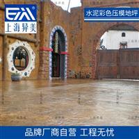 混泥土压模仿石砖仿古砖膜具压印新技术材料施工