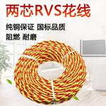 供应RVS2*2.5铜芯聚氯乙烯绞型连接用软电缆