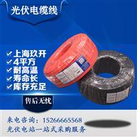 4平方电缆线,上海玖开、特变电工、丰国