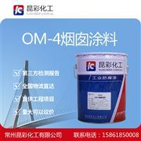 供应  昆彩   OM-4烟囱涂料  电厂烟囱冷却塔防腐