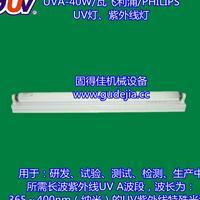 东莞PHILIPS飞利浦40W/瓦UV灯|紫外线固化灯具