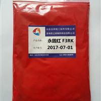 供应3128永固红F3RK