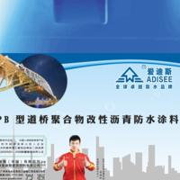 PB型聚合物改性沥青防水涂料,PB型防水涂料