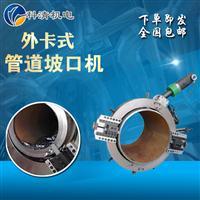 济宁常用外卡式坡口机 电动坡口机 外卡式管道坡口机免费培训