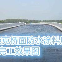 -纤维增强型粘结剂防水涂料厂家 纤维增强型防水涂料
