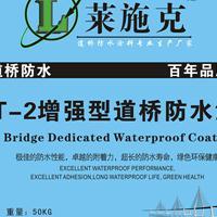fyt-2增强型桥面防水涂料用量及施工标准