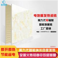 供應批發智能發熱瓷磚