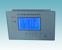 RD100A监控,RD100A电力智能监控系统厂家