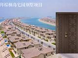 迪拜 棕榈岛宅园别墅项目