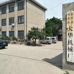 临沂市河东区大华机械厂