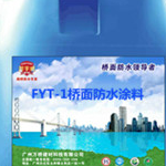 FYT-1桥面防水涂料中国路桥专用品牌
