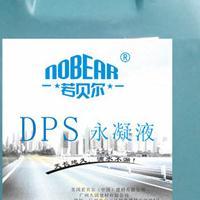 广州生产dps厂家永疑液厂家中国建材网推荐