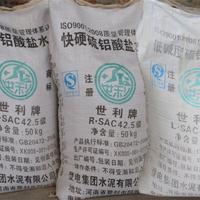 供应浙江报价快硬(低碱度)硫铝酸盐水泥R.SAC 42.5级