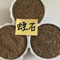 园艺用蛭石 扦插播种营养土 改良土壤用蛭石