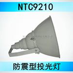 400W探照灯_NTC9210-J400W/海洋王投光灯/防震型