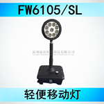 轻便移动灯FW6105/SL价格(海洋王FW6105)康庆科技