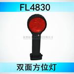 红闪灯FL4830_双面方位灯FL4830(康庆/海洋王)