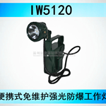 海洋王便携防爆灯(IW5120)手提式强光应急工作灯/LED9W