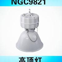 NGC9821工矿灯(深照型工厂灯)海洋王100W仓库灯