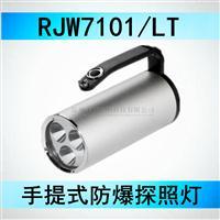 手提式防爆照明灯RJW7101/LT价格、厂家(海洋王探照灯)