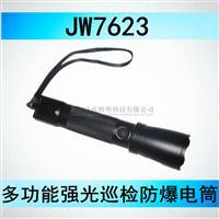 LED充电式防爆电筒 JW7623报价、厂家 康庆海洋王***